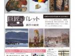 「 巨匠とパレット 創作の秘密」釧路市立美術館
