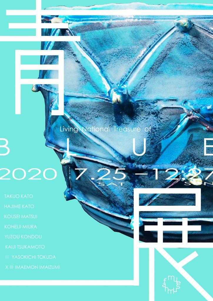 「青展—人間国宝の青—」FAN美術館