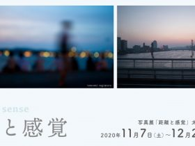 「写真展 「距離と感覚」 太田章彦/杉村知美」今井美術館