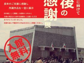 「新館オープンに向けて最後の感謝展」井原市立田中美術館