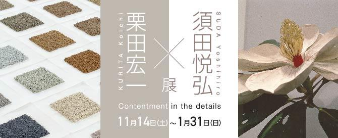 特別展 「栗田宏一・須田悦弘展 - Contentment in the details -」山梨県立美術館