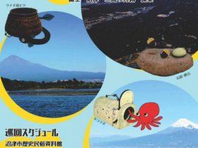富士・沼津・三島3市博物館共同企画展「採る・捕る・獲る ー富士・沼津・三島の狩猟と採集ー」富士山かぐや姫ミュージアム