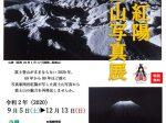「岡田紅陽富士山写真展」富士山かぐや姫ミュージアム