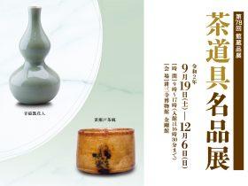 「茶道具名品展(金剛館)」耕三寺博物館