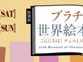 「ブラチスラバ世界絵本原画展 こんにちは!チェコとスロバキアの新しい絵本」奈良県立美術館