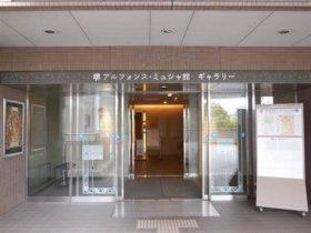 堺 アルフォンス・ミュシャ館(堺市立文化館)-堺区田出井町-堺市-大阪府