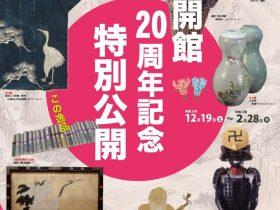 開館20周年記念「特別公開 この逸品」新潟県立歴史博物館