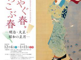 「はなやぐ春、よろこぶ春—明治・大正・昭和の正月—」鎌倉市鏑木清方記念美術館