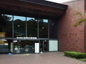 埼玉県立自然の博物館-秩父郡-埼玉県