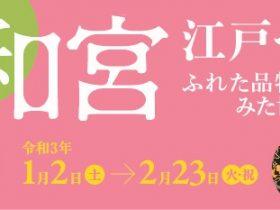 企画展「和宮 江戸へ ―ふれた品物 みた世界—」江戸東京博物館