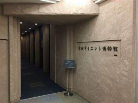 古代オリエント博物館-豊島区-東京都