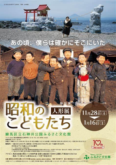 「昭和のこどもたち人形展」石神井公園ふるさと文化館