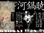 「河鍋暁斎の底力」東京ステーションギャラリー