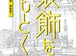 「装飾をひもとく~日本橋の建築・再発見~」高島屋史料館TOKYO