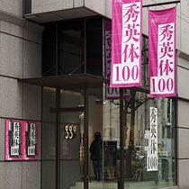 ギンザ・グラフィック・ギャラリー(ggg)-中央区-東京都