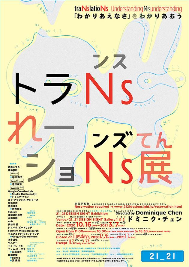 「トランスレーションズ展 —「わかりあえなさ」をわかりあおう」21_21 DESIGN SIGHT
