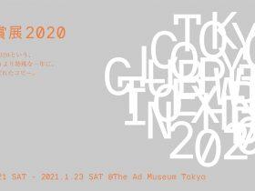 「TCC賞展2020」アドミュージアム東京