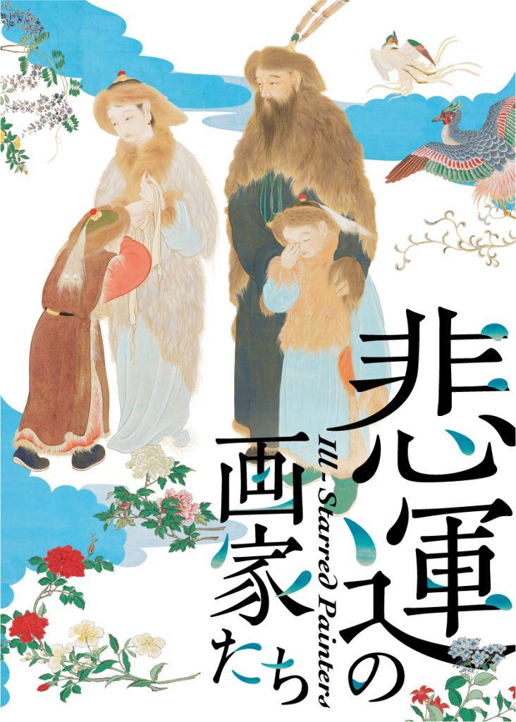 「悲運の画家たち」福田美術館