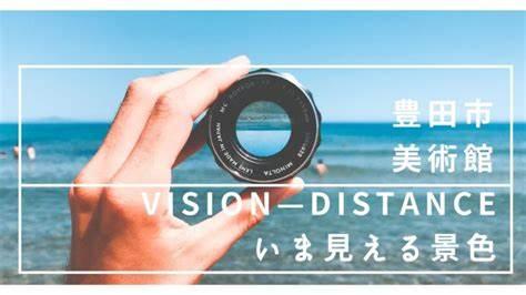 開館25周年記念コレクション展「VISION DISTANCE いま見える景色」豊田市美術館