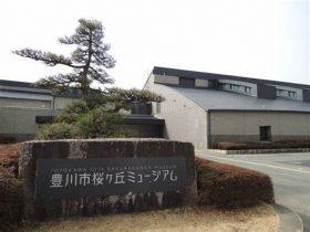 桜ヶ丘ミュージアム-豊川市-愛知県
