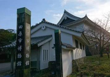 田原市博物館-田原市-愛知県
