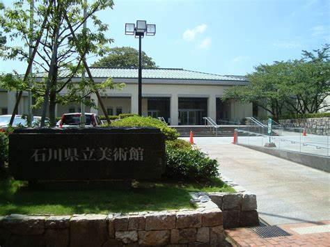 石川県立美術館-金沢市-石川県