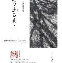 開館15周年記念展「思ひ出るまゝ」徳田秋聲記念館