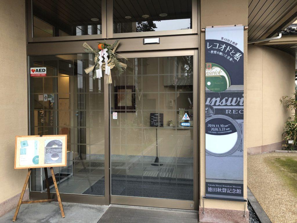 徳田秋聲記念館-金沢市-石川県