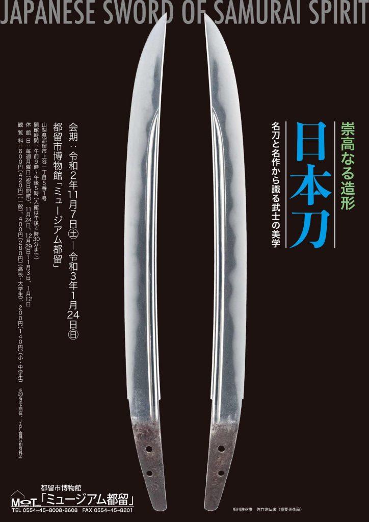 特別展 「崇高なる造形—日本刀 名刀と名作から識る武士の美学—」都留市博物館(ミュージアム都留)