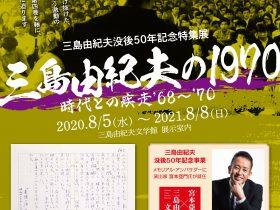 没後50年記念特集展「三島由紀夫の1970—時代との疾走'68~'70—」三島由紀夫文学館