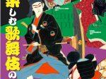 「絵で楽しむ歌舞伎の世界」南アルプス市立美術館