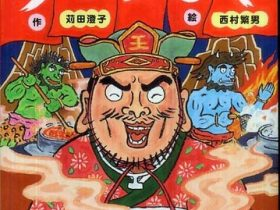 「西村繁男絵本原画展」小さな絵本美術館 岡谷本館
