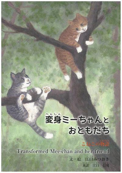 江口みつおき絵本原画展」絵本美術館&コテージ 森のおうち