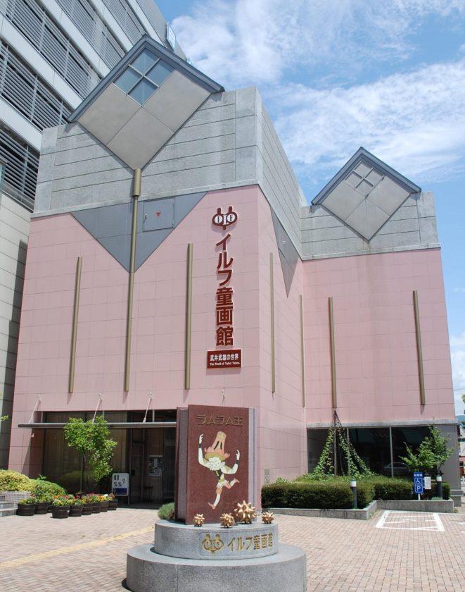 イルフ童画館-岡谷市-長野県