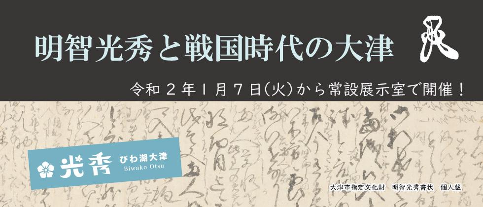 「明智光秀と戦国時代の大津」大津市歴史博物館