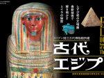 「ライデン国立古代博物館所蔵 古代エジプト展」静岡市美術館