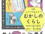 企画展「しらべてみよう!むかしのくらし」小松市立博物館