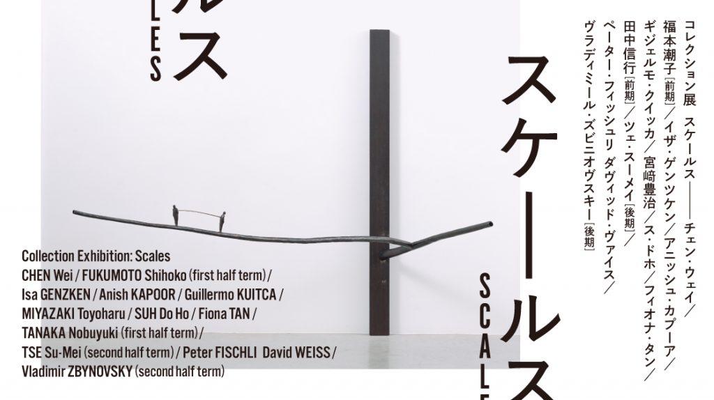 「コレクション展 スケールス」金沢21世紀美術館