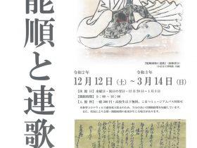 ミニ企画展「能順と連歌」小松市立博物館