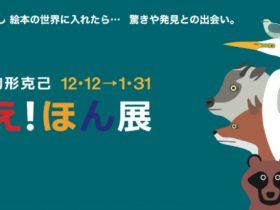 「駒形克己 「え!ほん」展」サントミューゼ 上田市立美術館