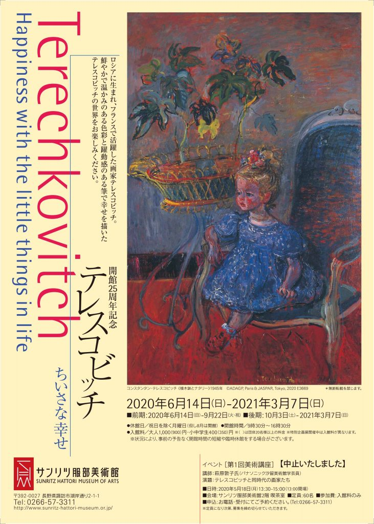 「開館25周年記念 テレスコビッチ ちいさな幸せ」サンリツ服部美術館
