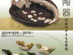 「桃山陶器 日本のやきもの革命」サンリツ服部美術館