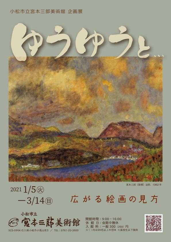 企画展「ゆうゆうと…-広がる絵画の見方-」小松市立宮本三郎美術館