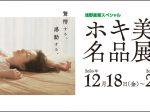 「ホキ美術館名品展」岡山シティミュージアム