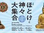 「ほとけと神々大集合 —岡山・宗教美術の名宝—」龍谷大学龍谷ミュージアム