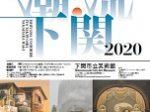 小企画展「潮流・下関」下関市立美術館
