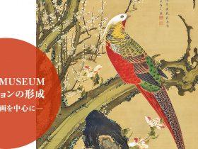 「MIHO MUSEUMコレクションの形成 —日本絵画を中心に—」MIHO MUSEUM