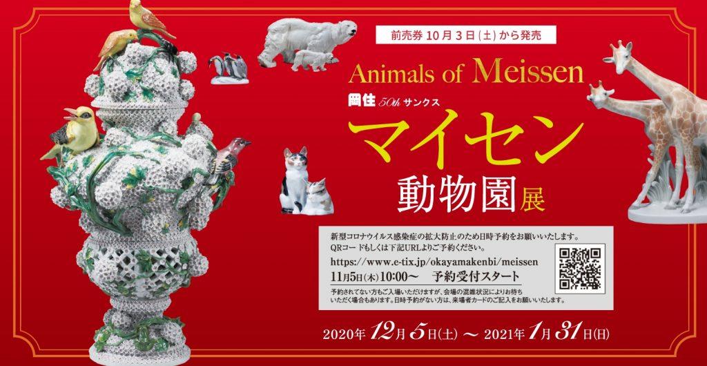「マイセン動物園展」岡山県立美術館