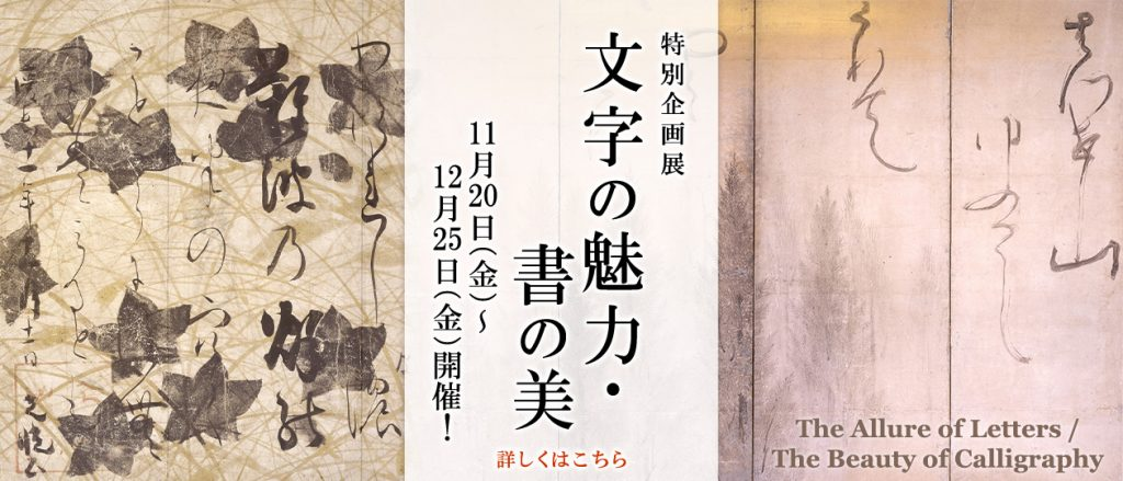特別企画展「文字の魅力・書の美」大和文華館