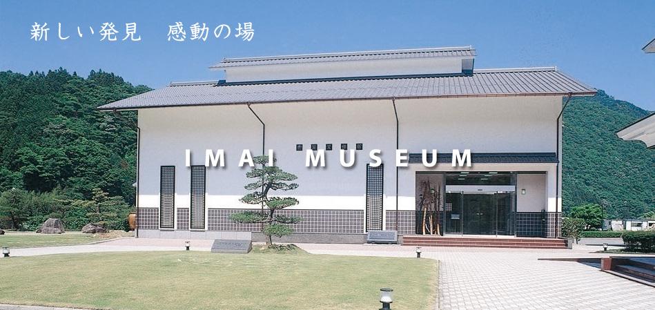 今井美術館-桜江町-江津市-島根県